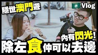 【Vlog】隱世澳門遊