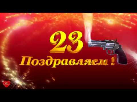 Футаж 23 февраля револьвер