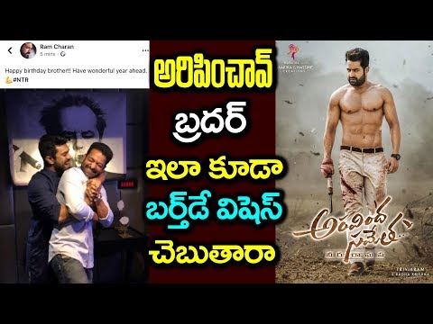 Ram Charan Birthday Wishes to Jr NTR | Happy Birthday Tarak | Aravinda Sametha #9RosesMedia