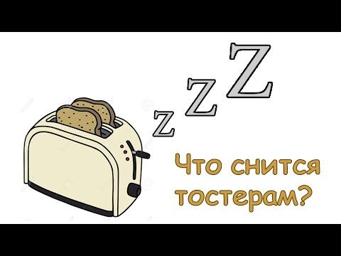 Кошмарный Сон Тостера! - Lullaby For An Electric Toaster
