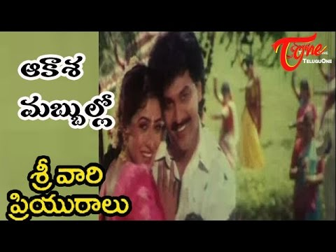 Srivari Priyuralu Songs - Aakashamabbulo - Vinod Kumar - Aamani...