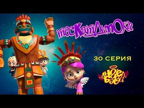 Ангел Бэби - Тескатлипока - Развивающий мультик для детей (30 серия)