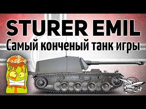 Sturer Emil - Самый конченый танк игры - Гайд