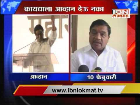 R R  Patil On Raj Thakare's Toll Speech video