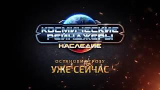 КОСМИЧЕСКИЕ РЕЙНДЖЕРЫ НАСЛЕДИЕ – официальный трейлер игры