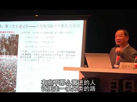 溫鐵軍:二十一世紀中國發展方向分析