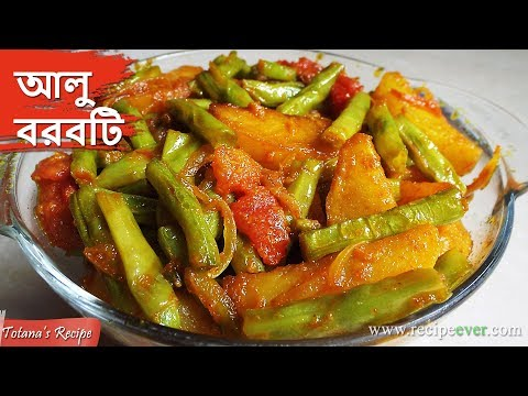 আলু বরবটির তরকারি । Bengali Veg Recipe | Tasty and Easy Aloo Borboti Curry | Bangla Cooking Recipe