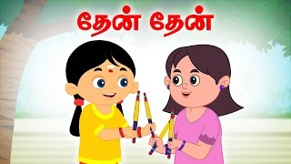 Thaen Thaen (Kollatam) | Vilayattu Paadalgal | Kids Tamil Song | Tamil Rhymes For Children | 4k