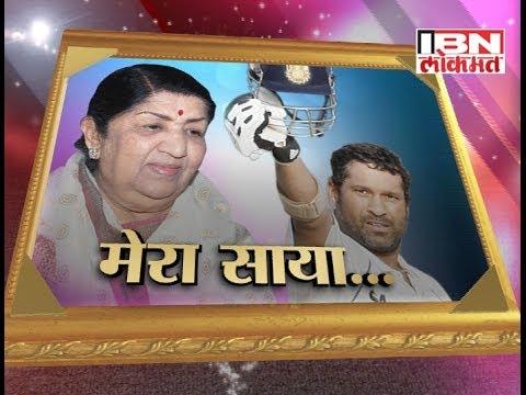 Lata Mangeshkar Exclusive interview on Sachin Tendulkar