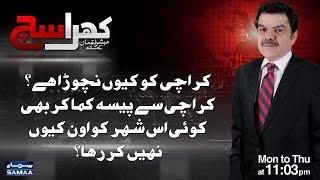 Karachi Ko Kyun Nichora Ja Raha Hai? | SAMAA TV | Khara Sach | Mubasher Lucman