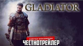 Честный Трейлер (BadComedian) Гладиатор
