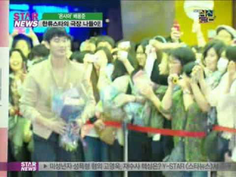 [Y-STAR] bae yong jun, IM Su-Jeong. Cheer ('의리남' 배용준, 임수정 응원 나서 )