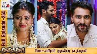 Ganga Tamil Serial | Episode 265 | 11 November 2017 | Ganga Latest Tamil Serial | Home Movie Makers