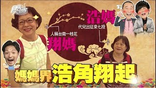 [ENG SUB]Traveling To Tokyo, Japan With Your Mom 20171102 Super Taste(HD)