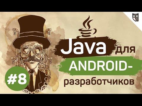Java для Android-разработчиков - #8 - Интерфейсы и абстрактные классы