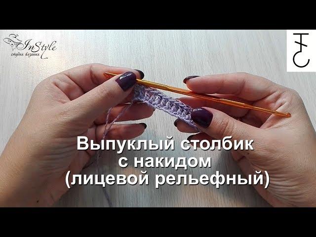 Выпуклый столбик с накидом (лицевой рельефный). Вязание крючком (Front Post Double Crochet Stitch)