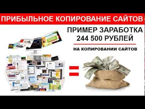 Пример заработка 244500 рублей на создании копий сайтов, лендингов и продающих страниц.