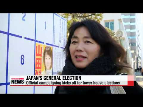 Japan′s general elections kick off   일본 총선 레이스 개막