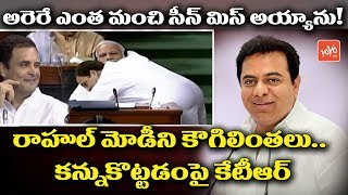 Minister KTR Reacted on Rahul Gandhi Hugs Modi in Parliament | No Confidence Motion