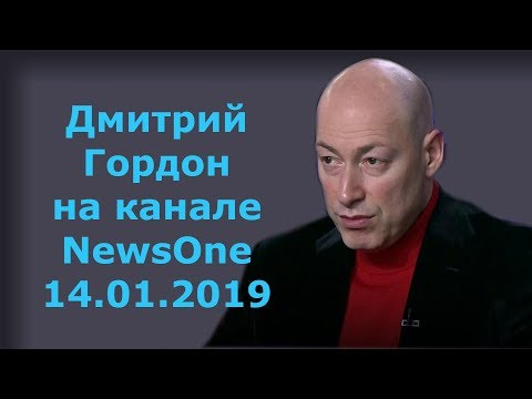"Дмитрий Гордон на канале ""NewsOne"". 14.01.2019"