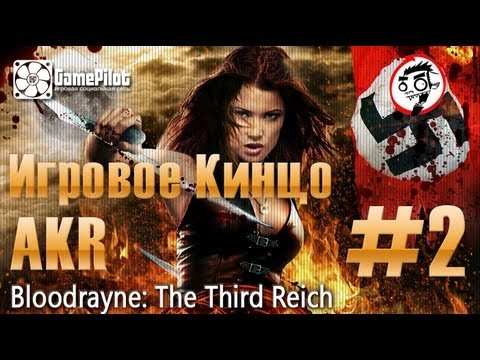 Game Pilot.  : AKR - Bloodrayne: The Third Reich.  2.