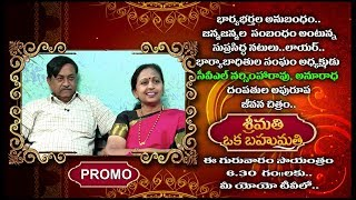 Tollywood Senior Actor CVL Narasimha Rao Couple Special Promo | Srimathi Oka Bahumathi