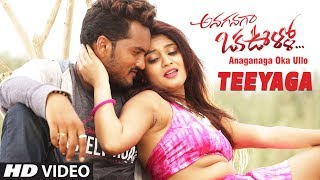 Teeyaga Song Promo | Anaganaga Oka Ullo Movie Songs | Ashok Kumar, Priyanka Sharma | Yajamanya