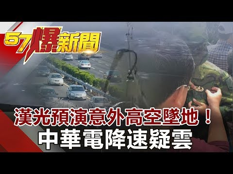 台灣-57爆新聞-20180517-1300呎高空墜地漢光預演意外 中華電降速疑雲