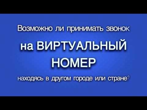 Виртуальный мобильный московский номер