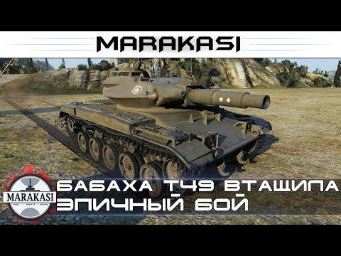 Мини бабаха T49 втащила эпичный бой World of Tanks