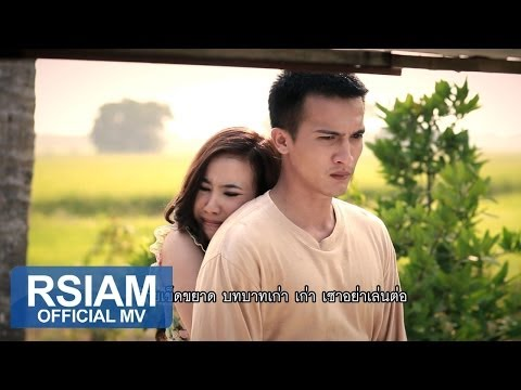 บ่ไว้ใจทาง บ่วางใจเธอ — สนุ๊ก สิงห์มาตร อาร์ สยาม [Official MV]
