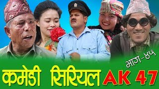 nepali comedy ak47 part 45 पाले दाई by pokhreli magne buda dhurmus