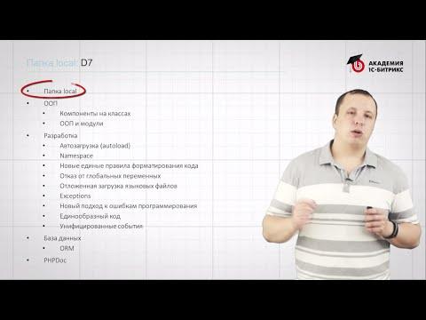 4. Урок-Разработка на D7. Введение - Папка local, видео 1/1