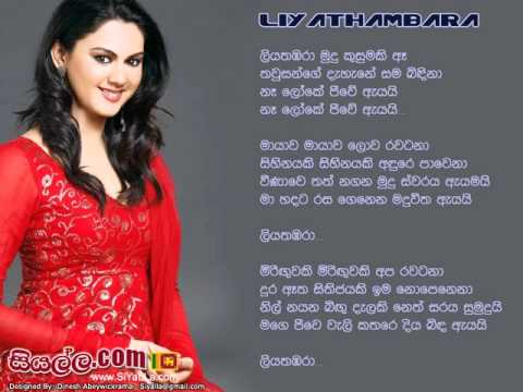 Liyathambara - Athma Liyanage - Edited By Si Videos video