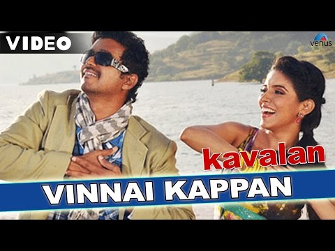 Vinnai Kappan (kavalan The Bodyguard) (tamil) video