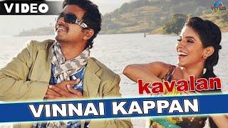 Kaavalan - Vinnai Kappan (Kavalan The Bodyguard) (Tamil)