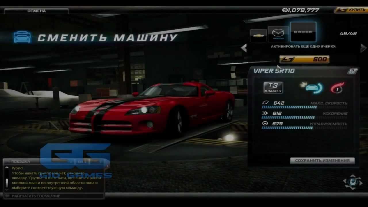 Взлом игры Need For Speed Most Wanted на деньги!