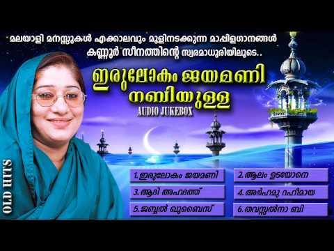 Mappila Pattukal Old Is Gold Kannur Seenath | Irulokam Jayamani Nabiyulla | Malayalam Mappila Songs video