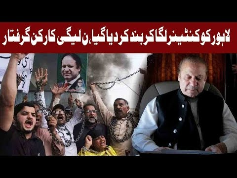 Lahore Sealed By Security Forces on Nawaz Sharif,Maryam's Arrival | 13 July | Express News