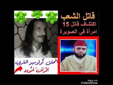 قاتل الشعب. اعتقال قاتل 15 امرأة في الصويرة. فاجعة الصويرة . عبد الكبير الحديدي #1