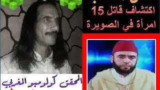قاتل الشعب. اعتقال قاتل 15 امرأة في الصويرة. فاجعة الصويرة . عبد الكبير الحديدي 27.93 MB
