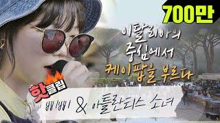 ♨핫클립♨[HD] 수현이(AKMU suhyun)의 깔끔한 음색이 돋보이는 삐삐&아틀란티스 소녀♪ #비긴어게인3 #JTBC봐야지