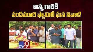 SR NTR 95th Birth Anniversary : Nandamuri family members pays tributes to SR NTR at NTR Ghat