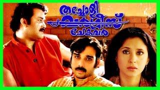 Lokpal - Malayalam Super Hit Full Movie | Thacholi Varghese Chekavar | Mohanlal & Urmila Matondkar