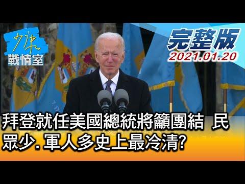 台灣-少康戰情室-20210120 1/3 拜登就任美國總統將籲團結 民眾少.軍人多史上最冷清?