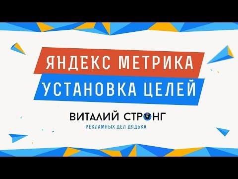 ЯНДЕКС МЕТРИКА: Установка целей (событие) на форму заявки