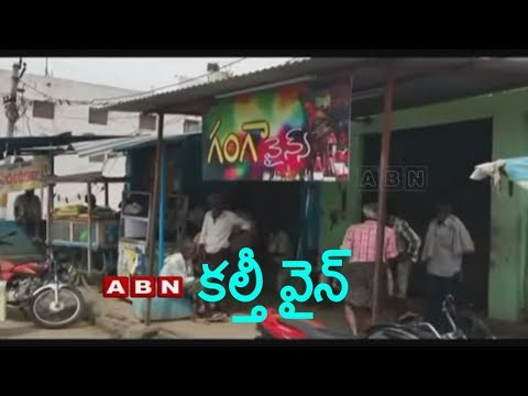 Adulterated Liquor Racket Busted  in Prakasam District | ABN Telugu