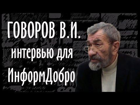Гражданин-это РАБ! Говоров В.И. видео-интервью. Квадратура круга. Владимир Говоров