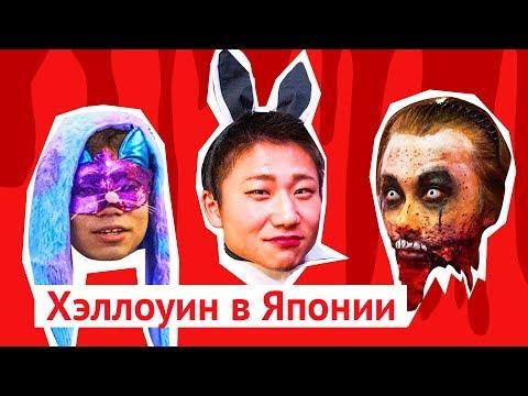 У нас такого нет! Хэллоуин в Японии