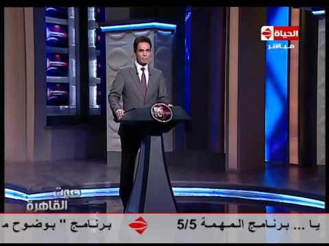 برنامج صوت القاهرة - حلقة الإثنين 17-11-2014 - Sout Al Qahera